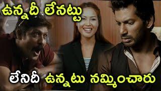ఉన్నదీ లేనట్టు లేనిదీ ఉన్నటు నమ్మించారు | Vishal Latest Movie Scenes | Latest Movie Scenes Telugu