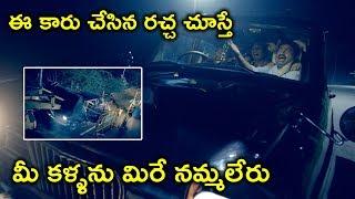 ఈ కారు చేసిన రచ్చ చూస్తే | Nayanthara Latest Movie Scenes | Latest Movie Scenes Telugu