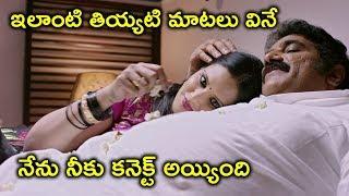 ఇలాంటి మాటలు వినే కనెక్ట్ అయింది | Howrah Bridge Scenes | Latest Telugu Movie Scenes 2020
