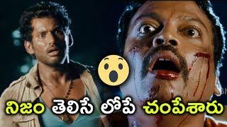 నిజం తెలిసే లోపే చంపేశారు   | Vishal Latest Movie Scenes | Latest Movie Scenes Telugu