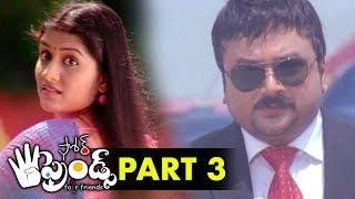 Four Friends Full Movie Part 3 | Latest Telugu Movies | Kamal Hassan | Jayaram | Meera Jasmine