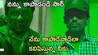 నన్ను కాపాడండి సార్ నేను కాపాడేవాడిలా కనిపిస్తున్న నీకు   Metro Scenes   Telugu Movie Scenes Latest