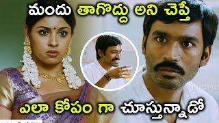 మందు తాగొద్దు అని చెప్తే *** | Mr Karthik Movie Scenes | Dhanush | Richa Gangopadhyay