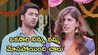 నిన్ను నమ్మి మోసపోయింది చాలు | Howrah Bridge Scenes | Latest Telugu Movie Scenes 2020