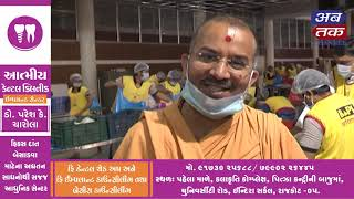 BAPS Swaminarayan Institude started distribution of food grains  | ABTAK MEDIA