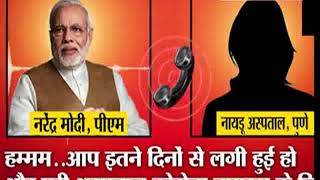 जब प्रधानमंत्री ने एक नर्स को फोन मिलाया...  हैल्लो मै नरेंद्र मोदी बोल रहा हु