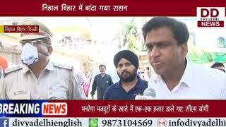 समाजसेवी यशपाल बंसल और एस.एच.ओ. धर्मपाल यादव ने बांटा राशन || Divya Delhi News