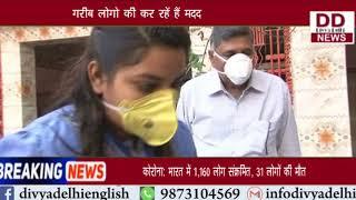 आइसोलेशन वार्ड के लिए अखिल भारतीय राजपूत समाज समिति ने की मदद || Divya Delhi NEws