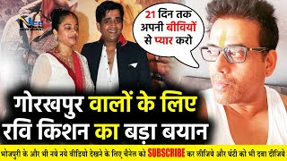कोरोना वायरस से बचने के लिए Ravi Kishan का गोरखपुर वालों से विनती #LiveRaviKishanCorona