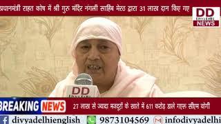 प्रधानमंत्री राहत कोष में श्री गुरु मंदिर नंगली साहिब मेरठ द्वारा 31 लाख दान किए गए