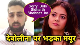 Mayur Verma LASHES OUT At Devoleena Over Comment On Sidharth And Shehnaz | Exclusive Video