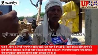मऊरानीपुर में पति ने की पत्नी की हथौड़े से हत्या,स्वयं फांसी पर झूला दोनों की मौत