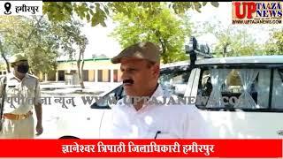 लाकडाऊन का जायजा लेने के लिए हमीरपुर में जिलाधिकारी और पुलिस अधीक्षक ने किया जिले का भ्रमण