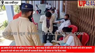 राठ कस्बे में बाहर से आने वाले 87 लोगों की हुई जाँच