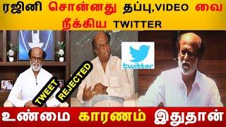 ரஜினிகாந்த் வெளியிட்ட வீடியோ தப்பு ,அதிரடியாக நீக்கிய Twitter,காரணம் இதுதான்|Rajini Twiter Video