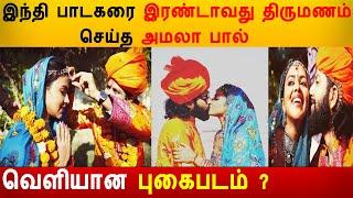 அமலா பால் இரண்டாவது ரகசிய திருமணம்|Amala paul Secret Second Marriage|Amala Paul|second Marriage