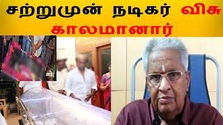 சற்று முன் பிரபல நடிகர் விசு காலமானார்|Actor Visu Passed Away|Visu Dead Tamil News|Director Visu