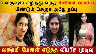 3 வருடங்கள் கழித்து கிடைத்த வாய்ப்பு லக்ஷ்மி மேனன் எடுத்த  முடிவு|Lakshmi Menon|KollyWood Actress