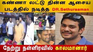 கண்ணா லட்டு தின்ன ஆசையா படத்தின் நடிகரும்,மருத்துவரும் ஆன DR Sedhuraman காலமானார்|DR.Sedhuram Death