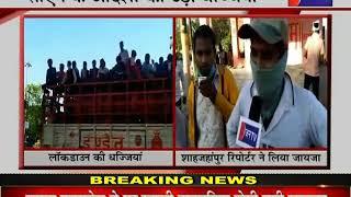 Shahjahanpur    CM के आदेशों की उड़ी धज्जियां   JAN TV