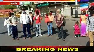 Ajmer   Lockdown के चलते सड़कों पर पसरा सन्नाटा, बड़ी संख्या में लोग कर रहे पलायन