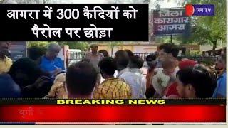Agra   300 बंदियों को पैरोल पर छोड़ा, 8 सप्ताह के लिए बंदियों को दी है पैरोल