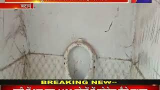 Badaun   Prime minister के आदेशों की उड़ाई धज्जियां, बदायूं ग्राम पंचायत का है मामला
