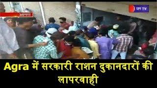 Agra   Government ration दुकानदारों की लापरवाही, राशन डीलरों की दुकान पर लगी भीड़