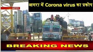 Agra   Corona virus का प्रकोप,  प्रवासी मजदूरों की भीड़ इकट्ठा   JAN TV