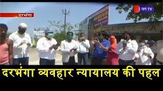 Darbhanga व्यवहार न्यायालय  की पहल, Corona से बचाव के लिए चलाया सड़कों पर जागरूकता अभियान