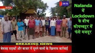Nalanda   Lockdown के बीच कोयम्बटूर में फंसे मजदूर, सोशल मीडिया पर वीडियो डालकर की अपील
