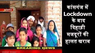 Kasganj | Lockdown के बाद दिहाड़ी मजदूरों की हालत खराब, खाने-पीने के पड़े लाले मदद की गुहार