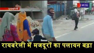 Rae Bareli   मजदूरों का पलायन बढ़ा, Faizabad से बांदा के लिए पैदल निकले लोग