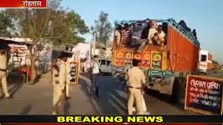 Rohtas | बॉर्डर पर जांच शिविर में की सभी लोगों की स्क्रीनिंग, अन्य राज्यों के मजदुर पहुंचे Rohtas