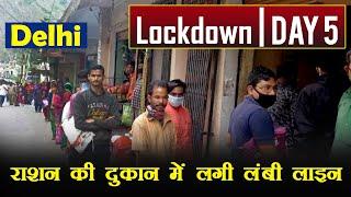 Lockdown (Day 5) | दिल्ली में राशन की दुकान में लगी लंबी लाइन | Satya Bhanja