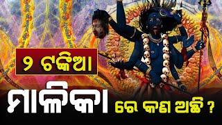 ମାଳିକା ରେ କଣ ଅଛି ? What is in Maliaka ? | Detailed Explanation by Baba Dibakar Das | Satya Bhanja