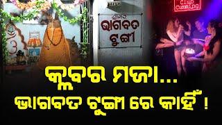 """ଭାଗବତ ଟୁଙ୍ଗି"" ର ବିଶେଷତ୍ୱ | Incredible Facts About ""Bhagabata Tungi"" | Satya Bhanja"