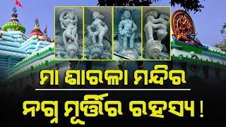 ମା ଶାରଳା ମନ୍ଦିର || Maa Sarala Temple: Amazing Fact  Behind the Erotic Sculptures || Satya Bhanja