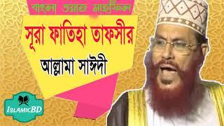Allama Saidi Bangla Waz Mahfil | সূরা ফাতিহা তাফসীর । বাংলা ওয়াজ মাহফিল । Allama Delwar Hossain Waz