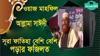 সূরা ফাতিহা বেশি বেশি পড়ার ফজিলত । Allama delwar Hossain Saidi Bangla Waz Mahfil | Islamic BD
