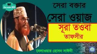সেরা বক্তার সেরা ওয়াজ । সূরা তওবা তাফসীর । Allama Delwar Hossain Saidi Bangla Waz Mahfil