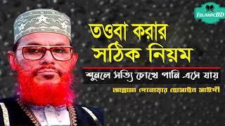 তওবা করার সঠিক নিয়ম । শুনলে চোখে পানি আসে । Allama Saidi Bangla Waz Mahfil | Saidi Islamic Lecture