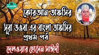 সূরা তওবা এর বাংলা তাফসীর । Allama Delwar Hossain Saidi Bangla Waz Mahfil | Saidi Islamic Lecture
