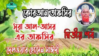 সূরা আল-আসর এর তাফসীর । আল্লামা দেলাওয়ার হোসাইন সাঈদী ওয়াজ । Saidi Bangla Waz Mahfil | Islamic BD