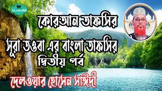 সূরা তওবা তাফসীর । বাংলা ওয়াজ আল্লামা দেলাওয়ার হোসাইন সাঈদী । Bangla Waz Mahfil Allama Saidi