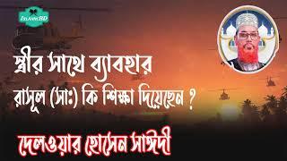স্ত্রীর সাথে উত্তম ব্যাবহার ও রাসূল (সা:)এর শিক্ষা । Allama Delwar Hossain Saidi Waz Mahfil Bangla