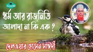 Allama Delwar Hossain  Saidi Bangla Waz Mahfil | ধর্ম আর রাজনীতি আলাদা নাকি এক ? Waz Mahfil Bangla