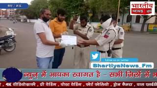 सुरक्षाकर्मियों को यादव बंधुओ ने सैनिटाइजर,मास्क,हैन्ड गलब्ज निशुल्क वितरित किए। #bn #Dhar