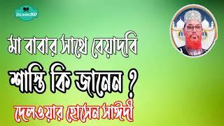 মা বাবার সাথে বেয়াদবির শাস্তি কি শুনলে ভয়ে আতকে উঠবেন । Allama Saidi Bangla Waz Mahfil | Islamic BD