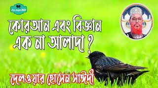 Allama Delwar Hossain Saidi Bangla Waz Mahfil | কোরআন এবং বিজ্ঞান । সাঈদী সাহেবের ওয়াজ মাহফিল
